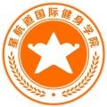 星航道健身教练培训学院