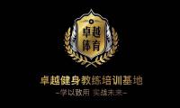 北京卓越健身学院