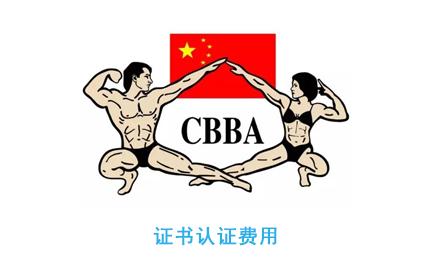 CBBA中国专业健身教练证书认证费用
