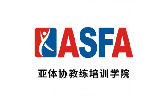 ASFA亚体协教练培训学院