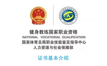 健身教练国家职业资格证书介绍