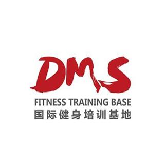 DMS国际健身学院