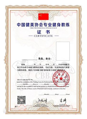 CBBA中国健美协会 2