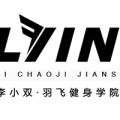 李小双·羽飞健身学院