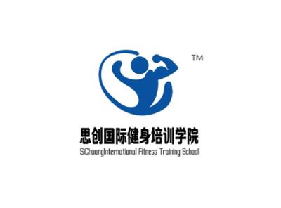 思创健身培训学院