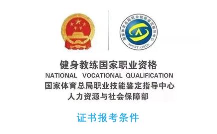 健身教练国家职业资格证书报考条件