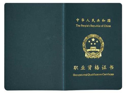 国家职业资格证 2