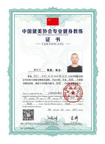 CBBA中国健美协会 1