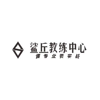 鲨丘严训职业技能培训学校