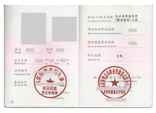 国家职业资格证 5