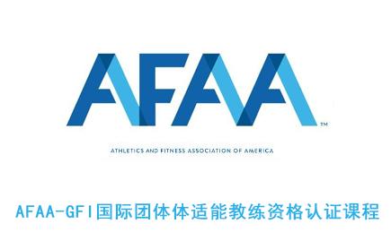 AFAA-GFI国际团体体适能教练资格认证课程