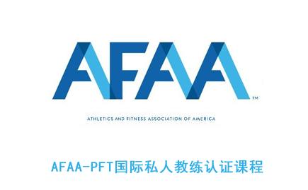 AFAA-PFT国际私教资格认证课程