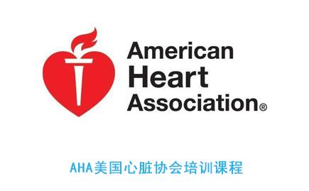 AHA美国心脏协会HeartSaver救护培训课程介绍