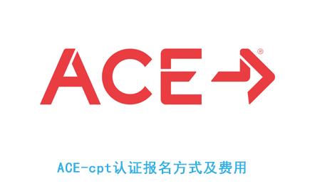 ACE-cpt认证报名方式及费用