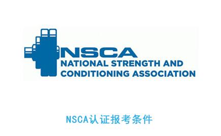 NSCA认证证书报考条件