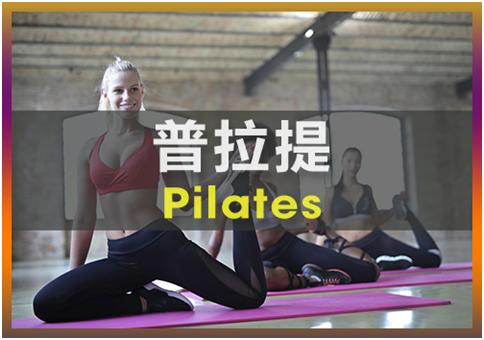 普拉提pilates