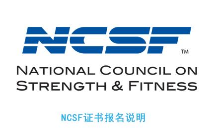NCSF美国体能健身协会报名说明
