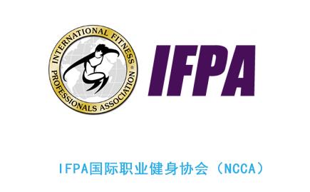 IFPA国际职业健身协会认证