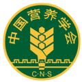 CNS中国营养学会