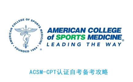 ACSM美国运动医学会CPT认证自考备考攻略