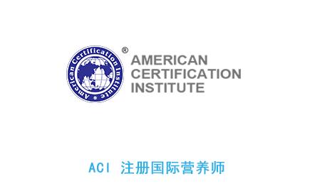 ACI注册国际营养师