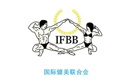 IFBB国际健美联合会简介