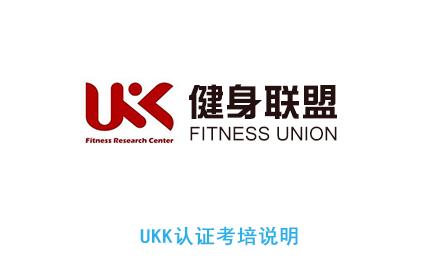 UKK健身联盟认证考培说明