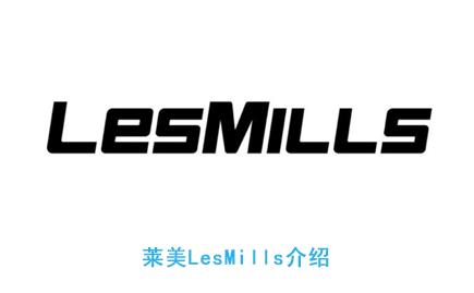 莱美LESMILLS介绍
