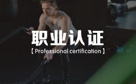 CPT职业认证