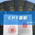 CPT国职